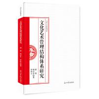 文化艺术管理结构体系研究