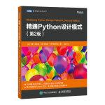 精通Python设计模式 第2版