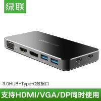 绿联Type-C多功能转换器 绿联USB-C转HDMI/DP/VGA转接器 笔记本扩展坞PD充电器 苹果MacBook