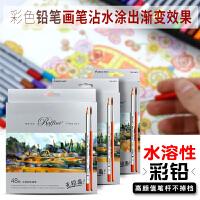 马可7120水溶性彩色铅笔48色36色水溶彩铅涂色填图美术绘画画笔