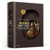 企鹅欧洲史6・追逐荣耀:1648―1815 企鹅欧洲史认识欧洲,定位中国00