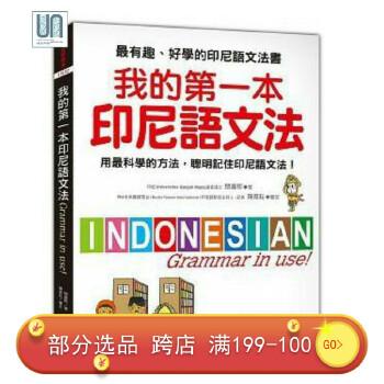 我的本印度尼西亚语文法国际学村外语学习9789864540464进口台版正版