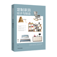定制家具设计与制造 理想宅 中国电力出版社 9787519822316 新华书店 正版保障