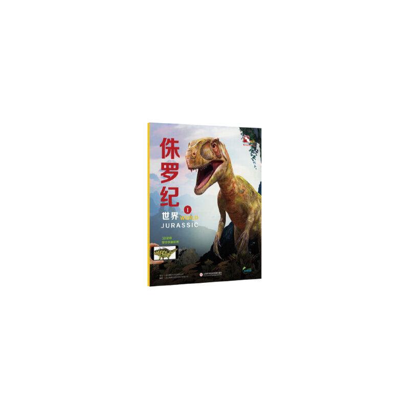 超好玩的3D实境互动AR动物科普小百科:盖亚斯星球——侏罗纪世界Ⅰ,上海玉屋粟信息科技股份有限公司,上海科学技术文献出版社,9787543972957 【正版新书,70%城市次日达】