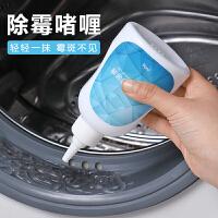 除霉�ㄠ�洗衣机胶圈去霉菌剂 家用厨房瓷砖冰箱门除霉斑清洁剂