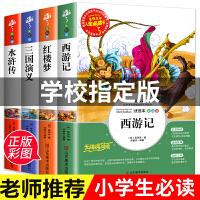 人生必读书精选套装 四大名著 西游记+水浒传+三国演义+红楼梦