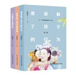 李跃儿幸福教育套装(全三册)