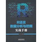 R语言数据分析与挖掘实战手册