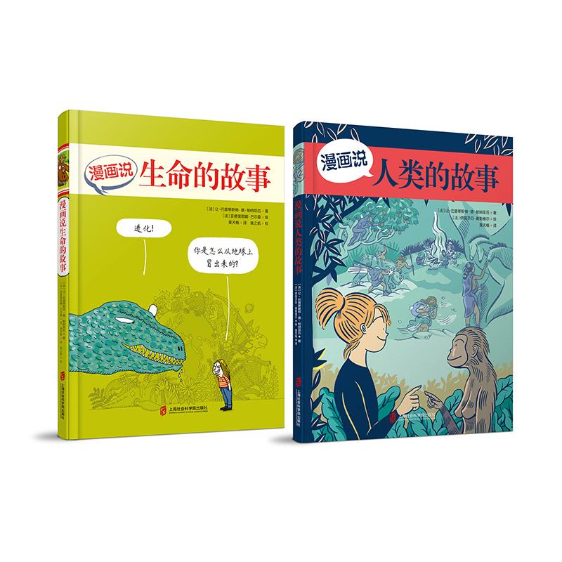 孩子都爱看的漫画版通识读本(全2册)(漫画说人类的故事+漫画说生命的故事) 以漫画形式呈现地球生命30多亿年的进化故事和人类祖先不可思议的进化故事。一本书读懂地球生命的进化!宏观、微观两种视野,塑造孩子全景式自然史观与知识谱系。生动有趣的细节让孩子爱不释手。