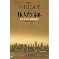 【二手书8成新】的博弈:华尔街金融帝国的崛起 [美] 戈登,祁斌 中信出版社,中信出版集团