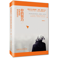 【正版二手书9成新左右】你的努力,终将成就灿烂的自己 宛沐清 北京理工大学出版社