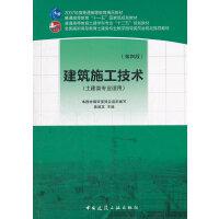 【正版二手书9成新左右】建筑施工技术(第四版 本教材编审委员会 中国建筑工业出版社