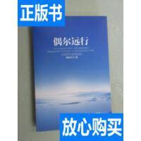 [二手旧书9新]偶尔远行:周国平*散文图文珍藏版 首部行走人生