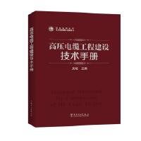 高压电缆工程建设技术手册 吴峻 中国电力出版社 9787519821272