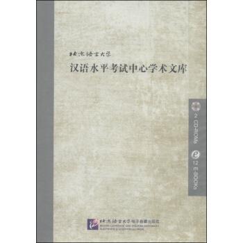 北京语言大学汉语水平考试中心学术文库(CD-ROM光盘2张)9787900782496北京语言大学电子音像出版社