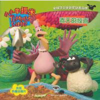 小小羊提米:春天的惊喜