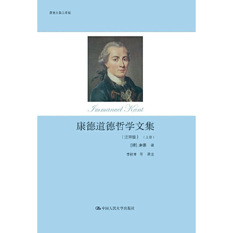 康德道德哲学文集(注释版)