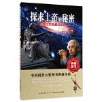 探求上帝的秘密:从哥白尼到爱因斯坦――中国科普大奖图书典藏书系第6辑