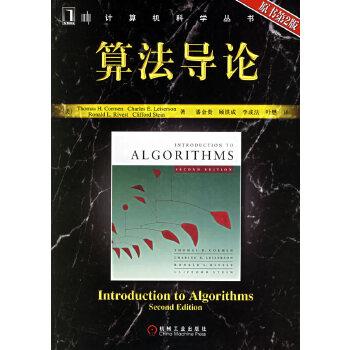 算法导论(原书第2版)(决战大数据时代!IT技术人员不得不读!)