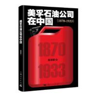 【正版图书-ABB】美孚石油公司在中国(1870-1933) 9787208143401 上海人民出版社 枫林苑图书专