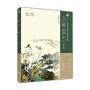 【二手书8成新】大学语文(第三版 陈洪,范曾 绘 高等教育出版社