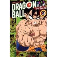 现货 日版 漫画 龙珠 全彩 赛亚人篇 3 dragonball