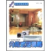 【二手旧书九成新】空调维修技巧:分体式空调器梁荣光广东科技出版社9787535929297