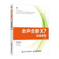 会声会影X7标准教程,柏松著,人民邮电出版社,9787115399243