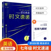 2020新版 通城学典 初中英语时文速递 七年级 B 完形填空阅读理解 初中7年级总复习辅导资料同步