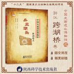 中国史前遗址博物馆 舟立潮头 跨湖桥卷