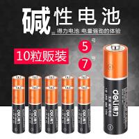 得力电池5号7号碱性1.5V干电池大容量家用儿童玩具空调电视遥控器无线鼠标挂钟话筒多用无汞电力强劲12粒装