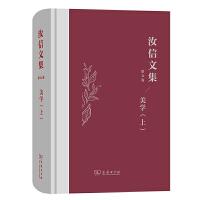 汝信文集(第5卷):美学I