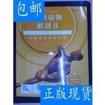 [二手旧书9成新]精准瑜伽解剖书1:流瑜伽及站姿体式 /牟延晨 译