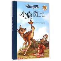 小鹿斑比(学生必读彩绘注音版)/新阅读小学新课标阅读精品书系