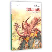 玫瑰山物语/大白鲸幻想儿童文学读库