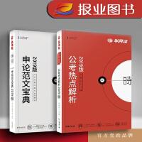 官方正版 半月谈 申论范文宝典+公考热点解析 2册