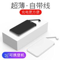 充电宝自带线超薄迷你手机通用毫安适用于苹果vivo华为oppo可爱便携冲移动电源女小巧卡片快充闪充正品大容量