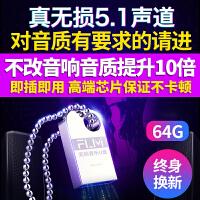 �o�pDTS�h�@5.1�道汽��dU�P�Ц枨�32G重低音mp3高音�|音��usb�P