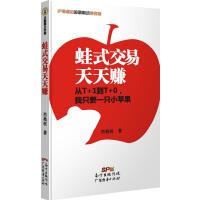 蛙式交易天天赚,肖兆权,广东经济出版社有限公司,9787545437836