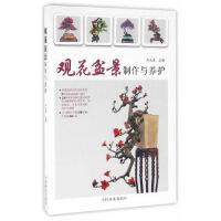 观花盆景制作与养护,马文其,中国林业出版社,9787503885334
