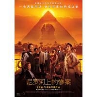 尼罗河上的惨案:阿加莎・克里斯蒂作品集11