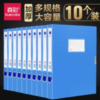 10个装档案盒A4文件夹资料册财务会计凭证收纳盒大塑料文件盒人事合同收纳文档文件套大容量定制办公用品