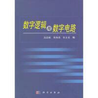 【正版二手书9成新左右】数字逻辑与数字电路 高晶敏 柴海莉 张金龙 科学出版社