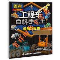 【二手旧书9成新】巴布工程师工程车百科手工王 钢铁大力士童趣出版有