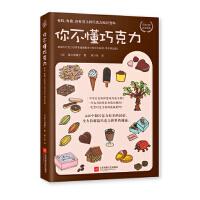 你不懂巧克力:有料、有趣、还有范儿的巧克力知识百科,[日] 香川理馨子,快读慢活,黄少安,江苏凤凰文艺出版社【质量保障