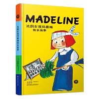法国女孩玛德琳绘本故事・纸狐狸绘本馆