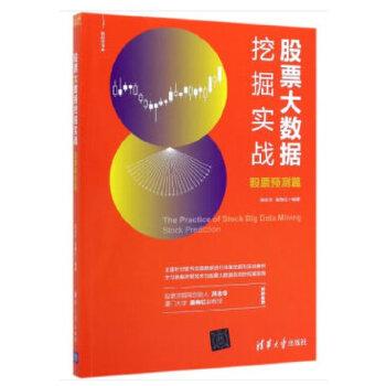 股票大数据挖掘实战-新经济书库(pdf+txt+epub+azw3+mobi电子书在线阅读下载)
