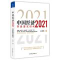 中国经济2021(当当独家作者印签版 赠送限量日历书签,聚焦中国经济热点难点)
