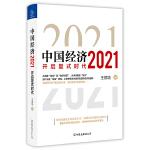 中国经济2021(当当专享作者印签版 赠送限量日历书签,聚焦中国经济热点难点)