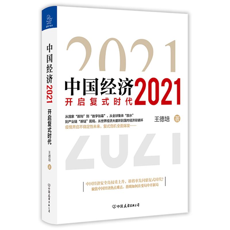 """中国经济2021(当当独家作者印签版 赠送限量日历书签,聚焦中国经济热点难点) 从国家脱钩到数字铁幕,从全球集体""""放水""""到产业链""""断链""""困局,从世界经济大循环到国内经济双循环,疫情开启不确定性未来,复式危机全面爆发……"""